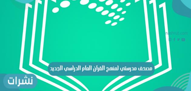 رابط تنزيل مصحف مدرستي الرسمي 1443 لمنهج القرآن العام الدراسي الجديد