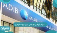 مصرف أبوظبي الإسلامي يعزز جهود التوطين