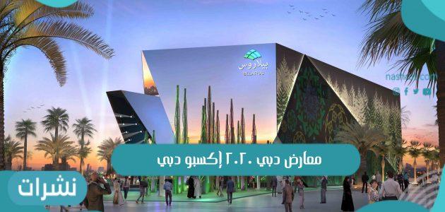 فعاليات معارض دبي ٢٠٢٠ إكسبو دبي