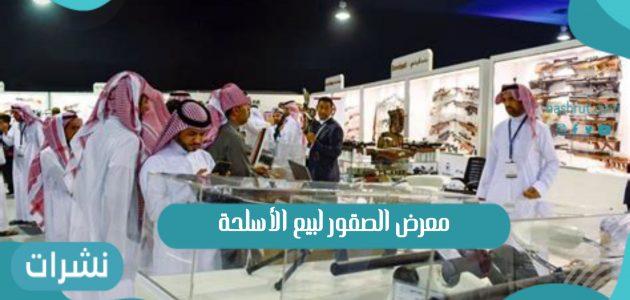 معرض الصقور لبيع الأسلحة 1443 وأهم فعاليات المعرض