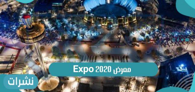 آخر أخبار فعاليات معرض EXPO 2020 بالإمارات