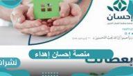 منصة إحسان إهداء والخطوات التبرع من خلالها