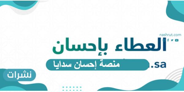 منصة إحسان سدايا تسجيل دخول بالخطوات التفصيلية