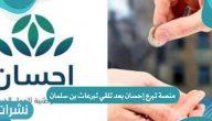 منصة تبرع إحسان بعد تلقي تبرعات بن سلمان