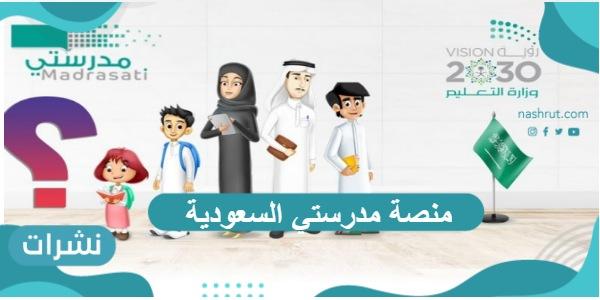 منصة مدرستي السعودية وخطوات التسجيل فيها عبر توكلنا