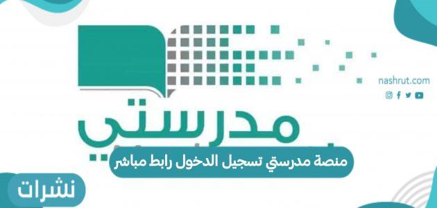 منصة مدرستي تسجيل الدخول رابط مباشر 1443
