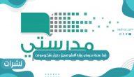 رابط منصة مدرستي وزارة التعليم تسجيل دخول مايكروسوفت