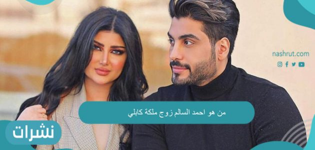 من هو احمد السالم زوج ملكة كابلي