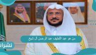 من هو عبد اللطيف عبد الرحمن آل شيخ