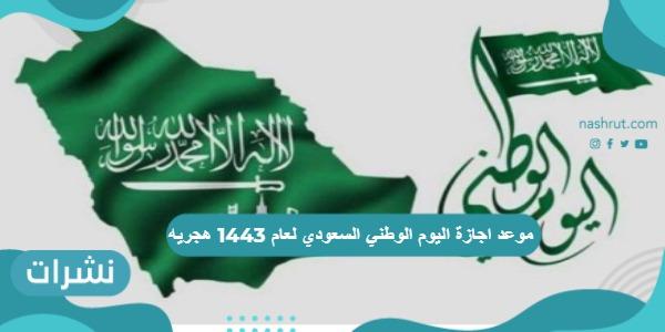 موعد اجازة اليوم الوطني السعودي لعام 1443 هجرية