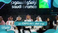موعد افتتاح EXPO 2021 دبي