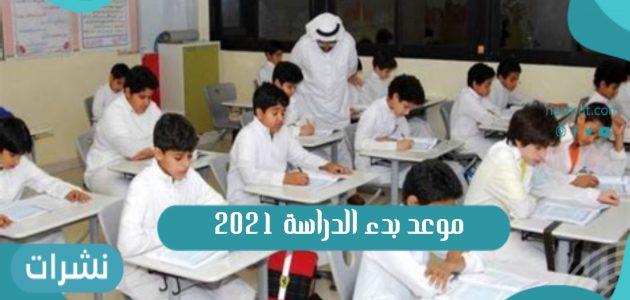 موعد بدء الدراسة 2021 التقويم الدراسي 1443