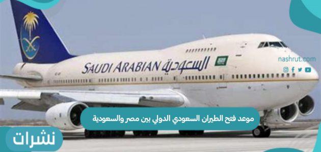 موعد فتح الطيران السعودي الدولي بين مصر والسعودية