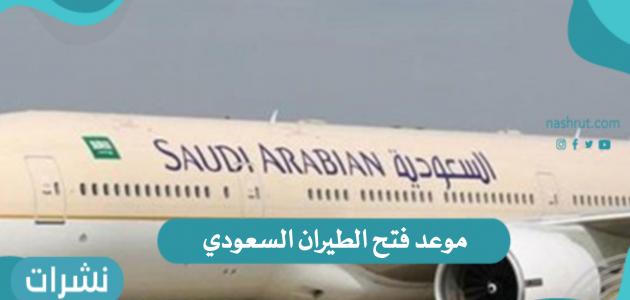 تم اعلان موعد فتح الطيران السعودي بين مصر والسعودية وشروط السفر الجديدة