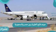 موعد فتح الطيران بين مصر والسعودية بعد قرار العمرة
