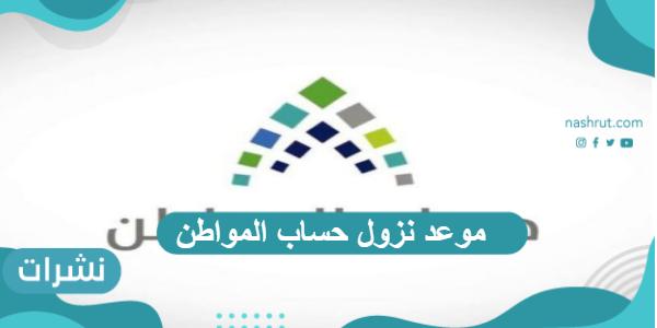 موعد نزول حساب المواطن وشروط التسجيل فيه