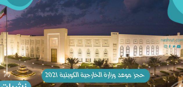 حجز موعد وزارة الخارجية الكويتية 2021 mofa.gov.kw