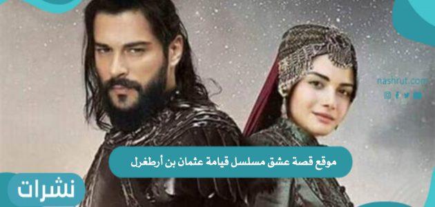 موقع قصة عشق مسلسل قيامة عثمان بن أرطغرل