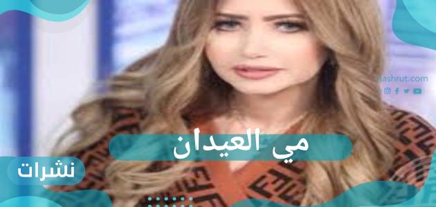 مي العيدان تروي تفاصيل واقعة خيانة قامت بها ممثلة ومخرجة أمام زوجها