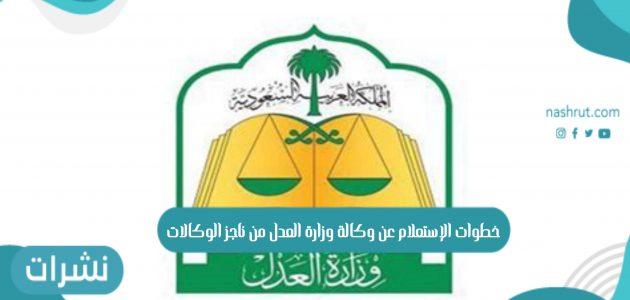 خطوات الإستعلام عن وكالة وزارة العدل من ناجز الوكالات