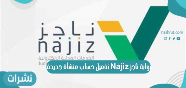 بوابة ناجز Najiz تفعيل حساب منشأة جديدة