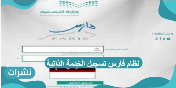نظام فارس تسجيل الخدمة الذاتية والتقديم على النقل الداخلي والخارجي