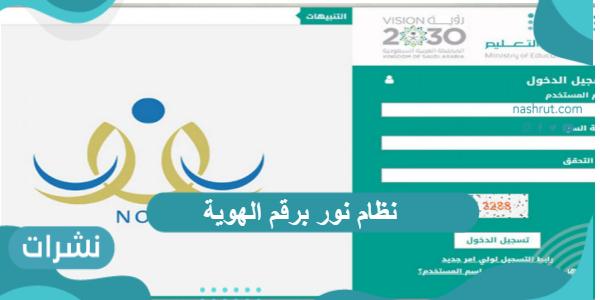 نظام نور برقم الهوية الوطنية وشروط التسجيل فيه