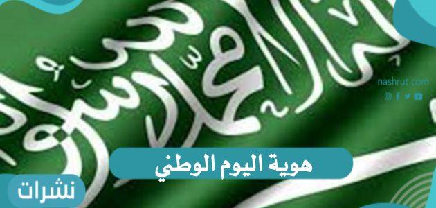 ما هي هوية اليوم الوطني 91 للمملكة العربية السعودية