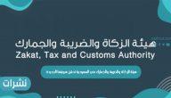 هيئة الزكاة والضريبة والجمارك في السعودية تدشن هويتها الجديدة