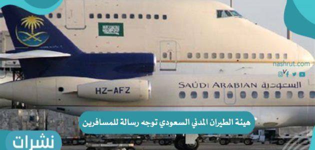 هيئة الطيران المدني السعودي توجه رسالة للمسافرين