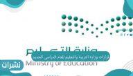 قرارات وزارة التربية والتعليم للعام الدراسي الجديد