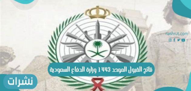 نتائج القبول الموحد 1443 وزارة الدفاع السعودية