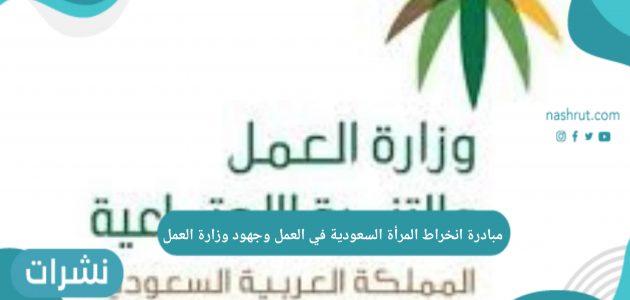 مبادرة انخراط المرأة السعودية في العمل وجهود وزارة العمل