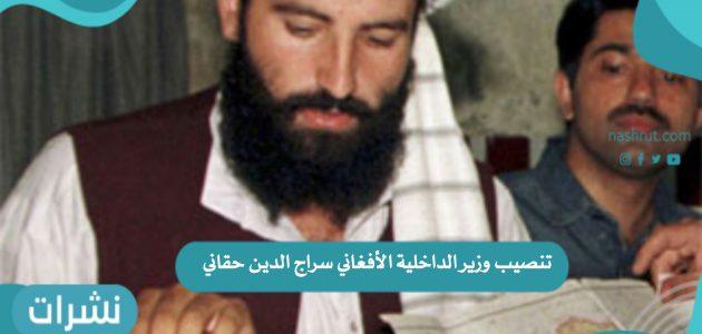 تنصيب وزير الداخلية الأفغاني سراج الدين حقاني