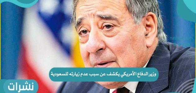 وزير الدفاع الأمريكي يكشف عن سبب عدم زيارته للسعودية
