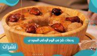 أجمل وصفات طبخ في اليوم الوطني السعودي 2021