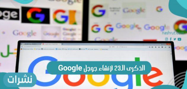 Google الذكرى الـ23 لإنشاء جوجل وتطورها