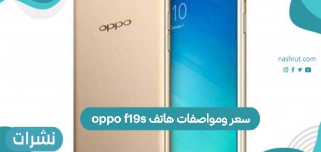 سعر ومواصفات هاتف oppo f19s