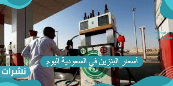أسعار البنزين في السعودية اليوم ومؤشرات أسعار النفط العالمية