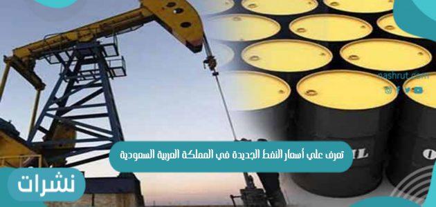 تعرف علي أسعار النفط الجديدة في المملكة العربية السعودية
