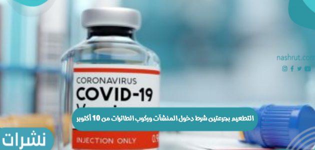 التطعيم بجرعتين شرط دخول المنشآت وركوب الطائرات من 10 أكتوبر في المملكة