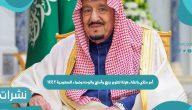 أمر ملكي بإنشاء هيئة تطوير ينبع وأملج والوجه وضباء السعودية ١٤٤٣