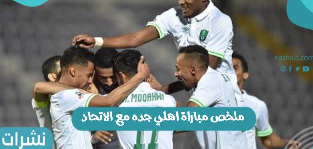 ملخص مباراة اهلي جده مع الاتحاد