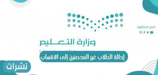 آخر قرارات التعليم إحالة الطلاب غير المحصنين إلى الانتساب في السعودية 1443