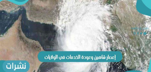 إعصار شاهين وعودة الخدمات في الولايات