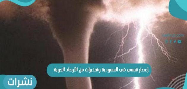 إعصار قمعي في السعودية وتحذيرات من الأرصاد الجوية