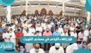 قرار إلغاء التباعد في مساجد الكويت وإعادة فتح الطيران