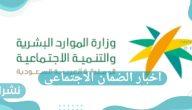 حقيقة زيادة رواتب الضمان الاجتماعي 1443 وزارة الموارد البشرية تنفي
