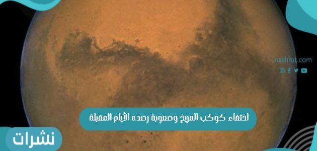 اختفاء كوكب المريخ وصعوبة رصده الأيام المقبلة