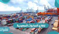 أسباب ارتفاع الصادرات السعودية